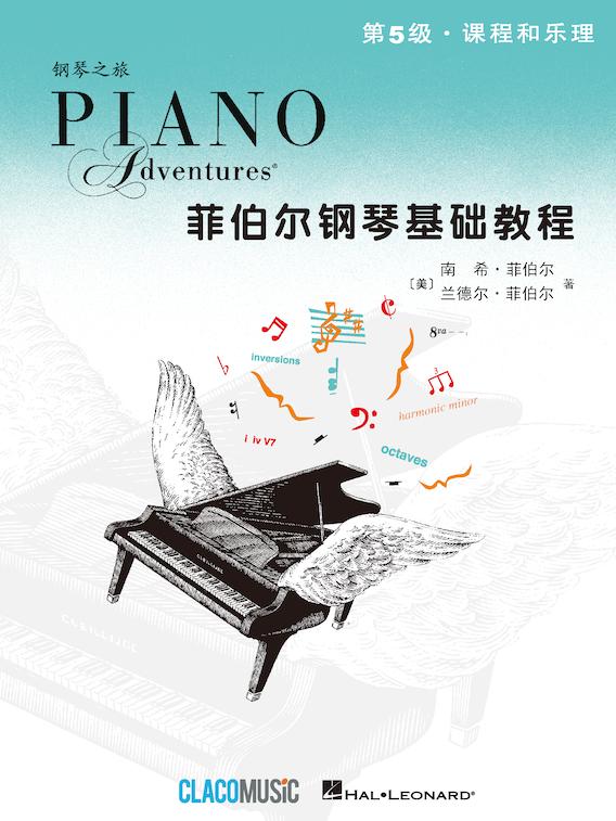 菲伯爾鋼琴基礎教程 課程與樂理 第05級