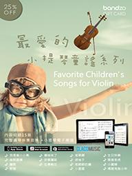 最愛的小提琴童謠精選15首