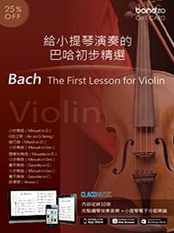 小提琴的巴哈初步精選