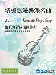 小提琴精選浪漫樂派名曲
