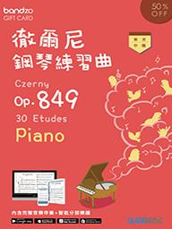 徹爾尼鋼琴練習曲Op. 849