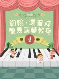 約翰湯普森 簡易鋼琴教程 第04冊