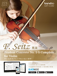 塞茲小提琴學生協奏曲 No.1 ~ No.5