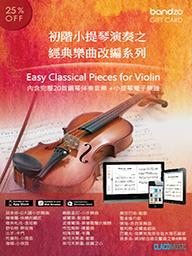 小提琴經典小品20首