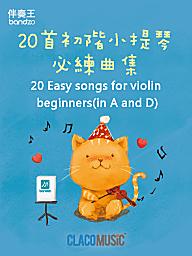 初階小提琴必練曲集