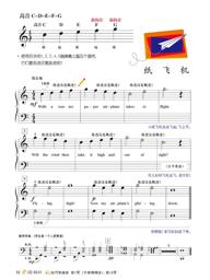 P.32-33 Paper Airplane Faber Piano Adventures Level 2