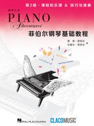 菲伯爾鋼琴基礎教程 課程與樂理 第02級
